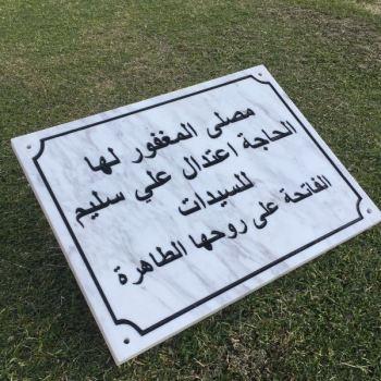 white-marble-marker-arabic-